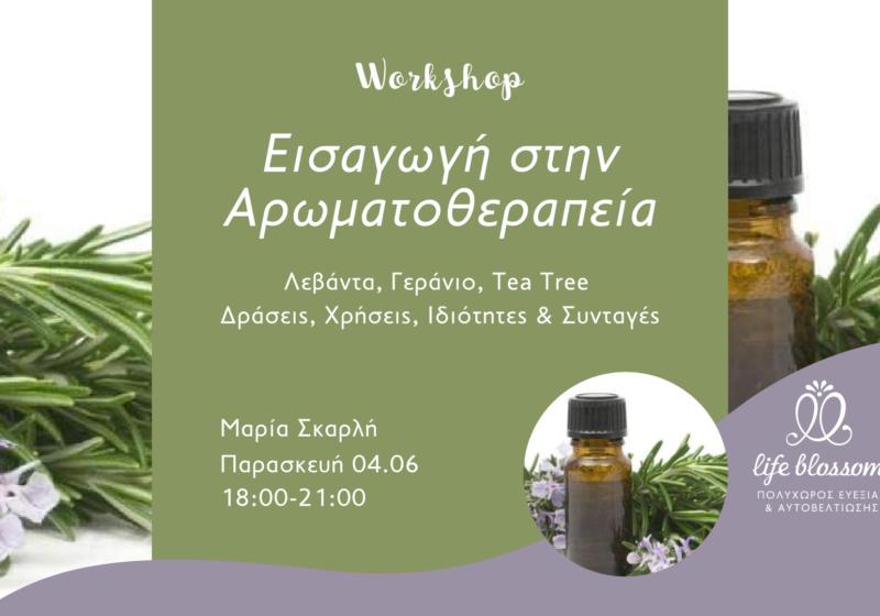 Eισαγωγή στην Αρωματοθεραπεία• Λεβάντα, Γεράνιο & Tea Tree