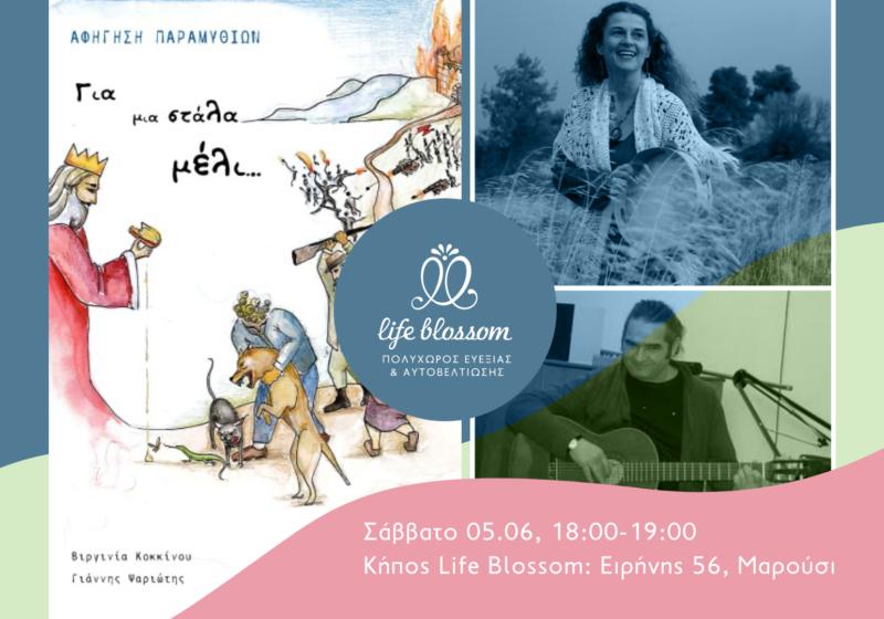Για μια Στάλα Μέλι • Αφήγηση Παραμυθιών για παιδιά στον Κήπο του Life Blossom