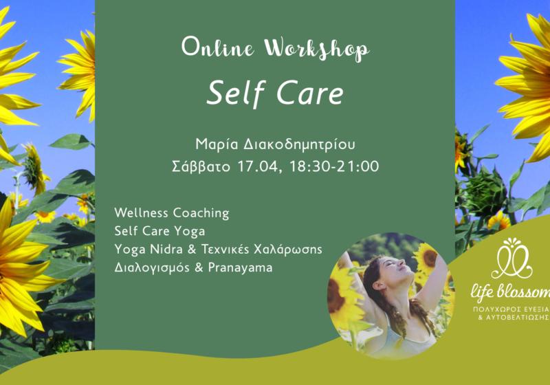 Self Care •Φροντίζοντας τον Αγαπημένο μας Εαυτό
